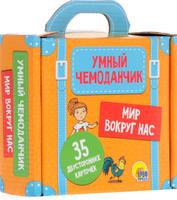 Купить Проф-пресс Обучающие карточки Умный чемоданчик Мир вокруг нас, Проф-Пресс, Обучение и развитие