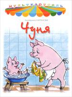 Купить Чуня, Русская литература для детей