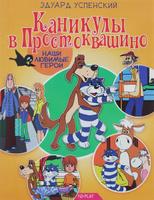 Купить Каникулы в Простоквашино, Русская литература для детей