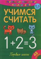 Купить Учимся считать. Первые шаги (+ наклейки), Математика и счет