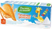 Купить Расти Большой! печенье детское, с 6 месяцев, 200 г, Расти большой, Печенье, хлебцы, гематоген