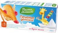 Купить Расти Большой! печенье детское малина, с 6 месяцев, 200 г, Расти большой, Печенье, хлебцы, гематоген