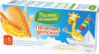 Купить Расти Большой! печенье детское банан, с 6 месяцев, 200 г, Расти большой, Печенье, хлебцы, гематоген