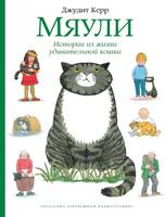 Купить Мяули. Истории из жизни удивительной кошки, Зарубежная литература для детей