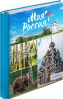 Купить ArtSpace Тетрадь на кольцах Моя Россия 120 листов в клетку, Тетради