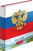 Купить ArtSpace Тетрадь на кольцах Россия 120 листов в клетку, Тетради