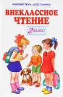 Купить Внеклассное чтение. 2 класс, Книжные серии для школьников