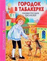 Купить Городок в табакерке, Русская литература для детей