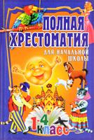 Купить Полная хрестоматия для начальной школы. 1-4 класс. В 2 томах. Том 1, Хрестоматии по литературе