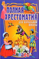 Купить Полная хрестоматия для начальной школы. 1-4 класс. В 2 томах. Том 2, Хрестоматии по литературе