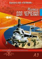 Купить Апплика Папка для черчения Ми-26 формат А3 10 листов, Бумага и картон