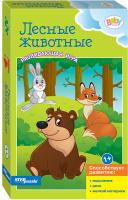 Купить Step Puzzle Пазл для малышей Лесные животные, Степ Пазл ЗАО (Россия), Обучение и развитие