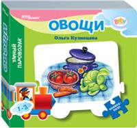 Купить Step Puzzle Книжка-пазл Овощи, Степ Пазл ЗАО (Россия), Обучение и развитие