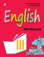 Купить English 3: Workbook / Английский язык. 3 класс. Рабочая тетрадь, Федеральный перечень учебников 2017/2018