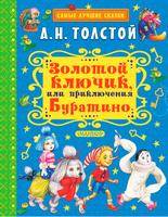 Купить Золотой ключик, или Приключения Буратино, Русская литература для детей