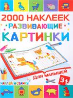 Купить Развивающие картинки для малышей (+ наклейки), Книжки с наклейками