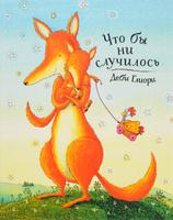 Купить Что бы ни случилось, Зарубежная литература для детей