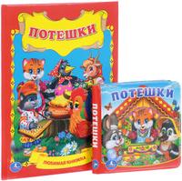 Купить Потешки для малышей (комплект из 2 книг), Первые книжки малышей