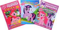 Купить Мой маленький Пони (комплект из 3 книг), Книжки с наклейками