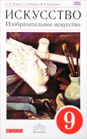 Купить Искусство. Изобразительное искусство. 9 класс. Учебник, Федеральный перечень учебников 2017/2018
