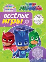 Купить Герои в масках. Веселые игры, Игры на любой вкус