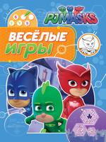 Купить Герои в масках, Игры на любой вкус