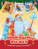 Купить Новогодние флажки. Праздничные гирлянды своими руками, Праздники, подарки, фокусы