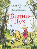 Купить Винни-Пух, Зарубежная литература для детей