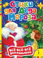 Купить Стихи для Деда Мороза, Сборники стихов