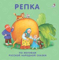 Купить Репка, Первые книжки малышей