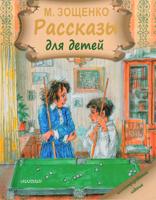 Купить М. Зощенко. Рассказы для детей, Русская литература для детей