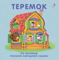Купить Теремок, Первые книжки малышей