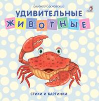 Купить Удивительные животные, Первые книжки малышей