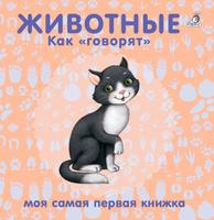 Купить Животные Как говорят , Первые книжки малышей