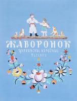 Купить Жаворонок. Украинские народные песенки, Песенки, потешки, скороговорки