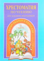 Купить Хрестоматия умных сказок и рассказов по чтению для младших школьников. Часть 1, Хрестоматии по литературе