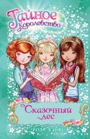 Купить Сказочный лес, Зарубежная литература для детей