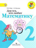 Купить Для тех, кто любит математику. 2 класс, Федеральный перечень учебников 2017/2018