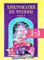 Купить Хрестоматия по чтению. 1-4 классы. Часть I. Проза, Хрестоматии по литературе