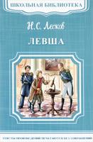 Купить Левша, Книжные серии для школьников