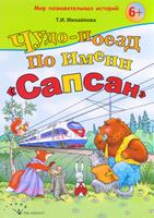 Купить Чудо-поезд по имени Сапсан , Русская литература для детей