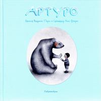 Купить Артуро, Зарубежная литература для детей