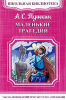 Купить Маленькие трагедии, Книжные серии для школьников