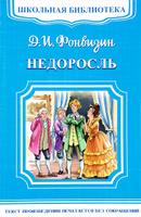 Купить Недоросль, Книжные серии для школьников