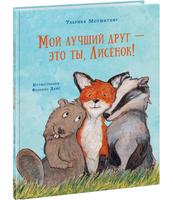 Купить Мой лучший друг - это ты, Лисёнок!, Зарубежная литература для детей