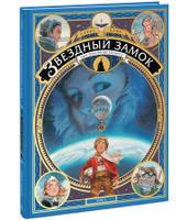 Купить Звездный замок. 1869. Покорение космоса. Том 1, Комиксы для детей