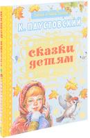Купить Сказки детям, Русская литература для детей