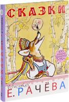 Купить Сказки в рисунках Е. Рачева, Русская литература для детей