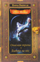 Купить Коты-воители. Опасная тропа. Битва за лес, Зарубежная литература для детей