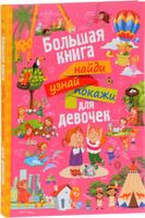 Купить Большая книга найди, узнай, покажи для девочек, Книга-игра